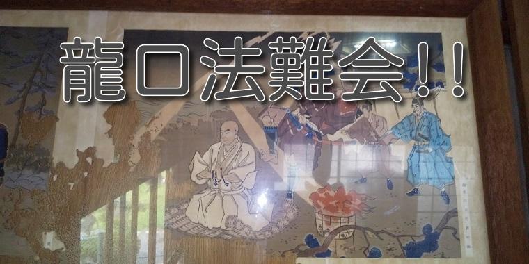 龍口法難会|9月13日(金)19:00~20:00