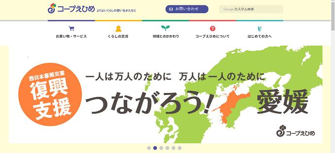 コープえひめのホームページ