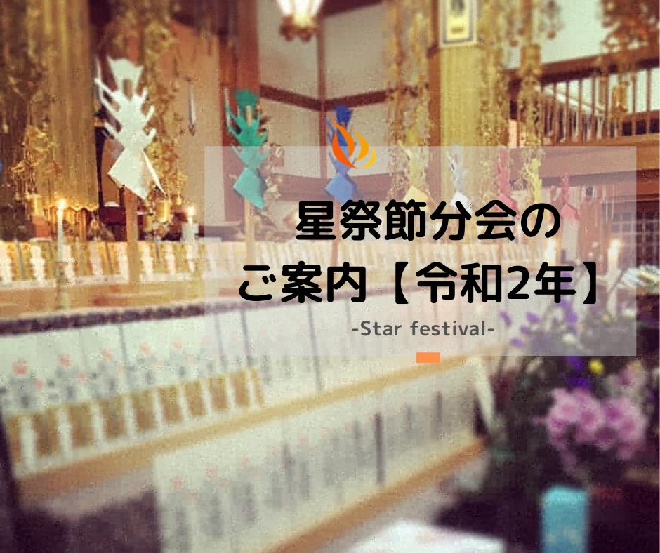 【令和2年】星祭節分会のご案内|2月3日(月)19:00~20:30