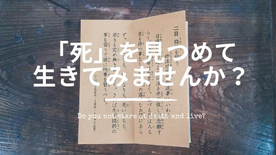 「死」を見つめて生きてみませんか?|今世だけではないんです