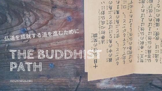 仏道を成就する道を進むには・・・?|よび合う仏性