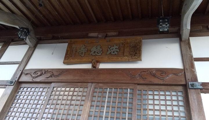 法徳寺の本堂