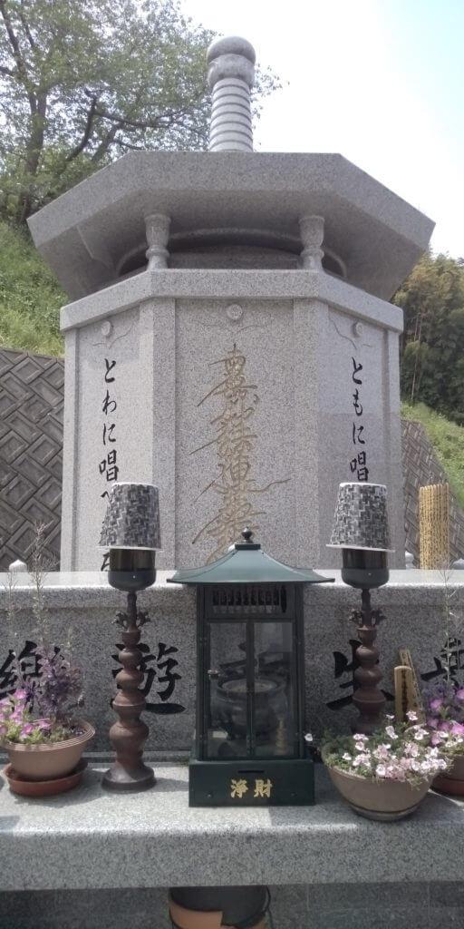 永代供養・墓地分譲「衆生諸遊楽廟」