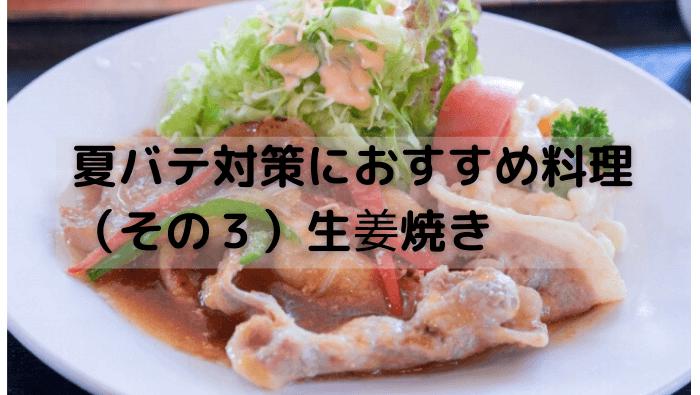 夏バテ対策におすすめ料理「生姜焼き」