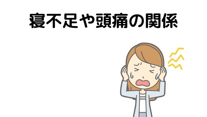 寝不足や頭痛の関係