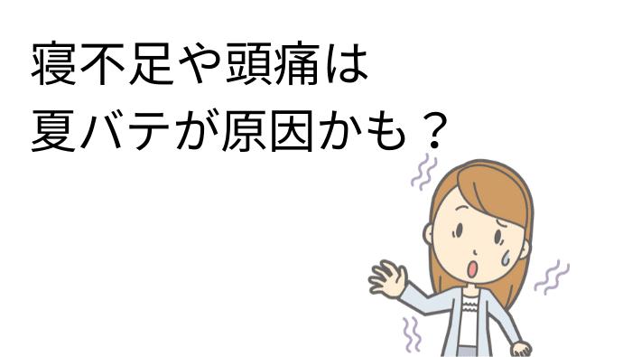 寝不足や頭痛は夏バテが原因かも?