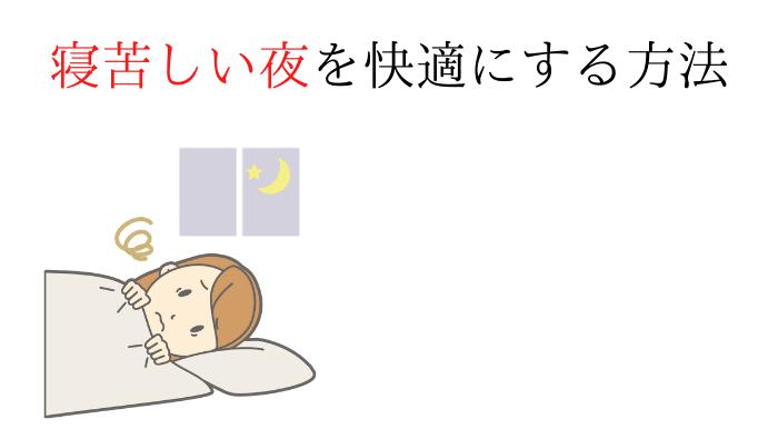 寝苦しい夜を快適にする方法
