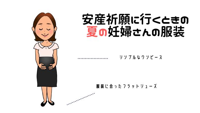 戌の日の安産祈願に行くときの妊婦さんの服装(夏の場合)