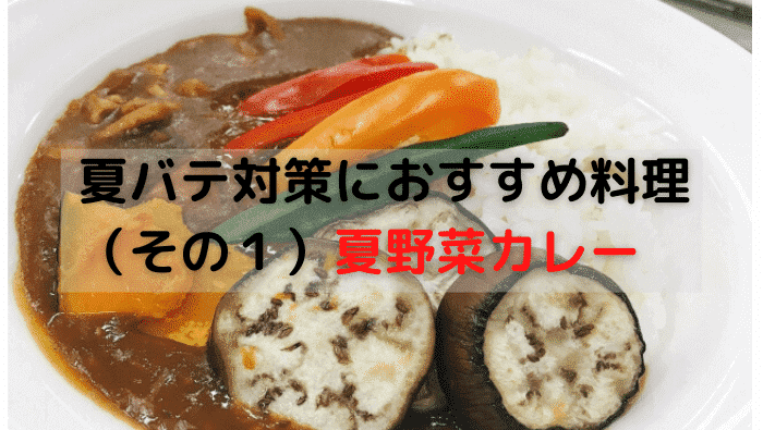 夏バテ対策におすすめ料理「夏野菜カレー」
