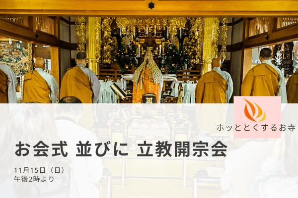 お会式並びに立教開宗会|11月15日(日)午後2時より