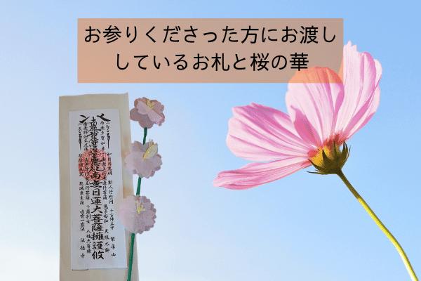お参りくださった方にお渡ししているお札と桜の華