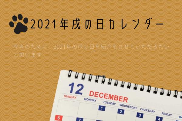 2021年戌の日カレンダー