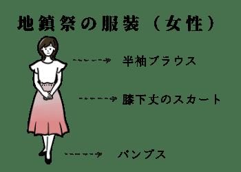 女性の地鎮祭の服装(夏の場合)